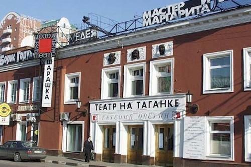 Театр на Таганке в Москве