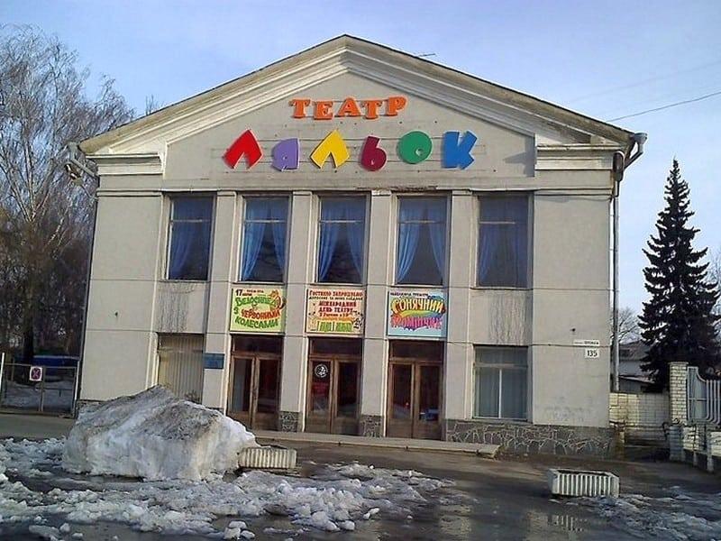 Черниговский кукольный театр им. А. П. Довженка