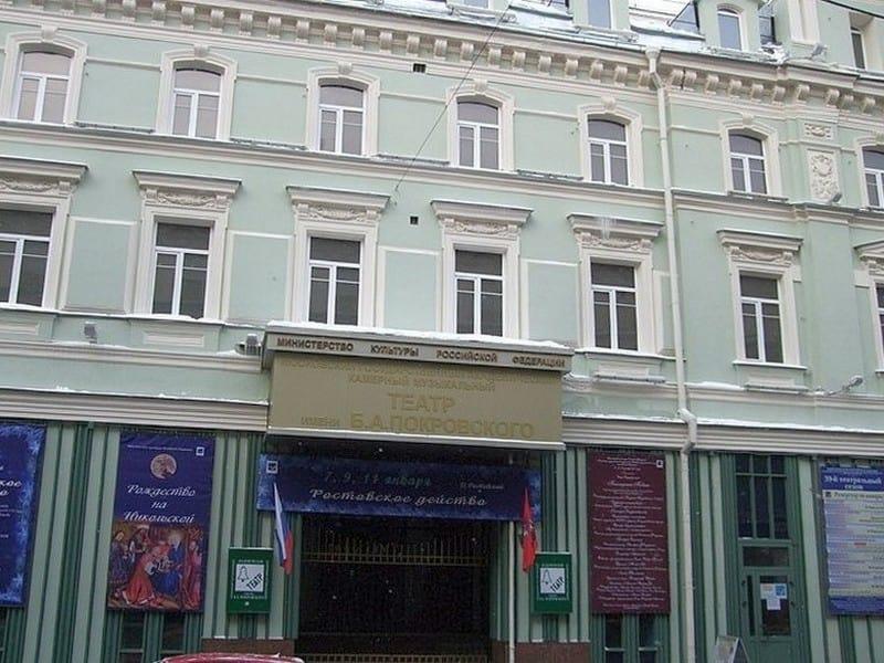 Камерный музыкальный театр оперы им. Б. А. Покровского