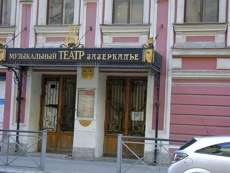 Зазеркалье (театр)